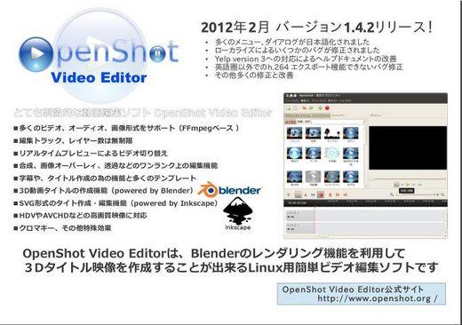 Openshot_chirashi.jpg