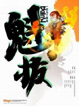 Kuiba-poster.jpg