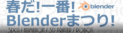 Blender_matsuri.jpeg