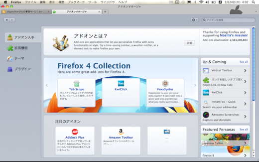 firefox_add.png